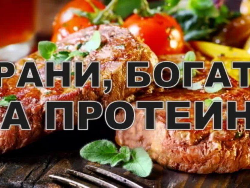 Белтъците в храната