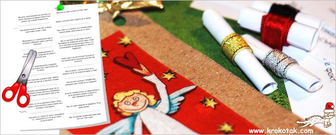 Късмети за баница и пожелания за Коледа
