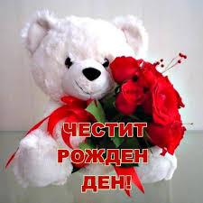 Пожелания за рожден ден от сърце