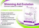 Хранителна добавка Slimming Aid Evolution